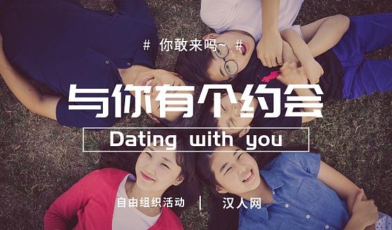 【汉人网】自由组织深圳湾红树林荧光徒步单身交友活动结识新朋友,赶快加入