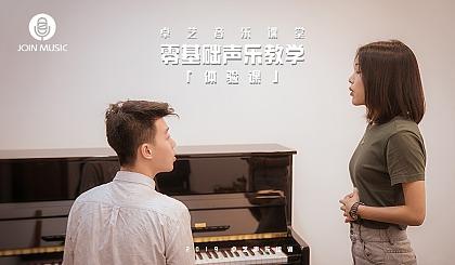 互动吧-卓艺音乐课堂丨零基础声乐教学「体验课」