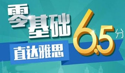 互动吧-北京雅思培训、SAT、SSAT、GRE、托福培训