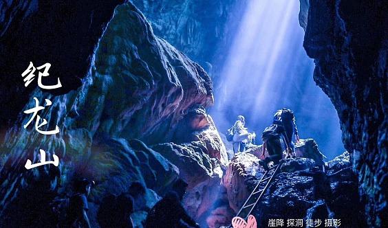 【地心历险记】探秘天然洞穴,悬崖速降,林间篝火、激情漂流、打水仗