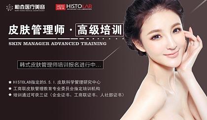 互动吧-成都韩式皮肤管理师专业培训