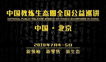 互动吧-中国教练生态圈全国公益巡讲•北京站