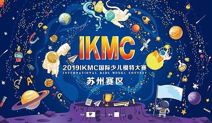 互动吧-【佑莉珂 | 全程赛事免费】2019IKMC国际少儿模特大赛   苏州赛区报名通道