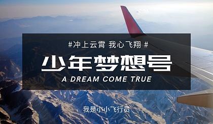 互动吧-驾驶飞行航空研学,这一次机会只留给追梦航空的人!
