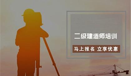 互动吧-【广州二级建造师免费体验课】强师联袂授课