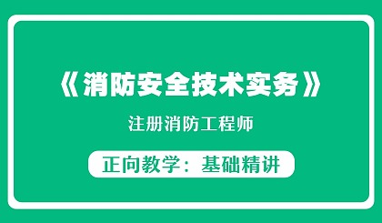 互动吧-【深圳消防工程师免费试听课】 实战专家联袂授课、专业定制考试通关方案