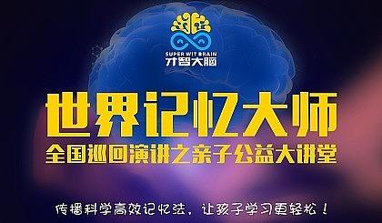 互动吧-【记忆大师学神班】全国巡讲——长沙站!