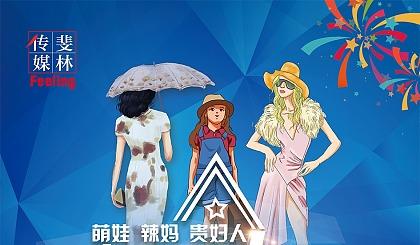 """互动吧-""""萌娃、辣妈、贵夫人""""时尚不止一面——长治市首届模特大赛"""
