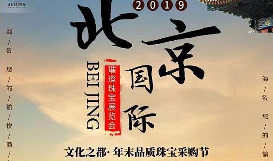 2019北京国际璀璨珠宝首饰展览会