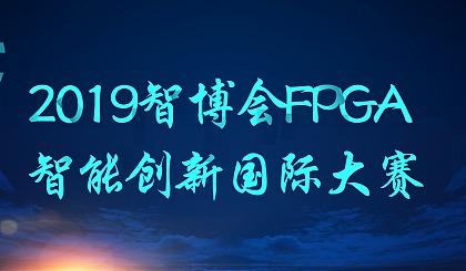 互动吧-2019智博会FPGA智能创新国际大赛