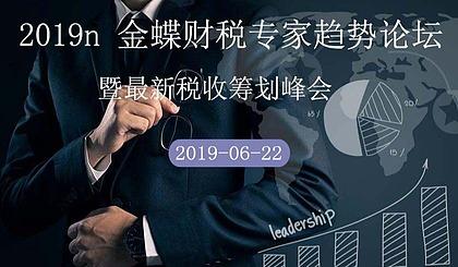 互动吧-6月22日金蝶财税专家最新税收筹划趋势解读(深圳站)