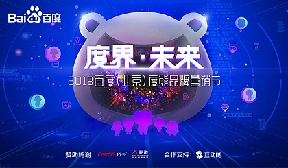互动吧-2019百度(北京)度熊品牌营销节