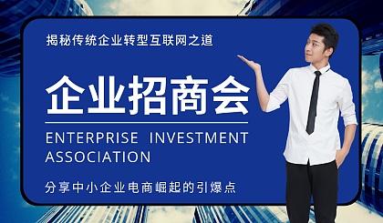 互动吧-利润分成项目招商邀请