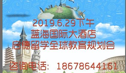互动吧-2019年6月29日下午举办全球教育规划指导会暨高考专题说明会