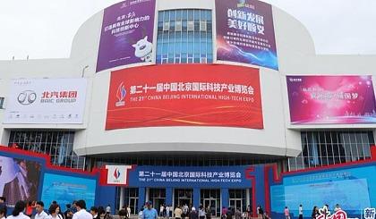 互动吧-2019北京国际科博会—新科技成果的首发平台展