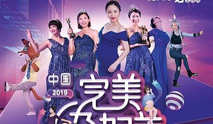 互动吧-中国完美孕妇节孕妈咪C女王大赛