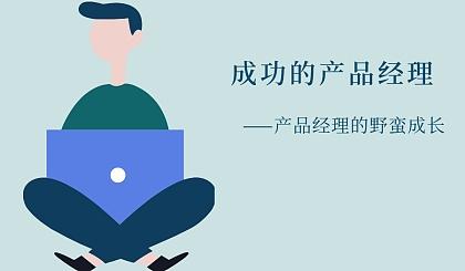 互动吧-10月28-29 上海 《成功的产品经理——产品经理的野蛮成长》