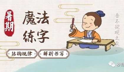 互动吧-青龙服务中心(秒慧好记星)魔法练字暑期团报钜惠中........
