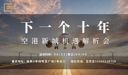互动吧-下一个十年,空港新城机遇解析会