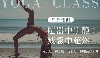 互动吧-【汉人网】自由组织瑜伽手印公益摄影健身交友公益活动赶快加入我们
