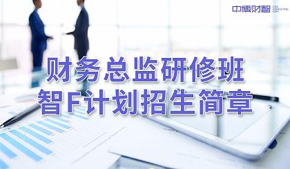 互动吧-【重要提醒】中博财智财务总监研修班智F计划 招生开始了!