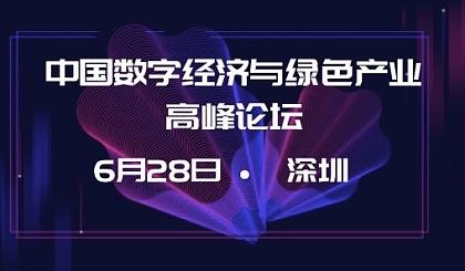 互动吧-中国数字经济与绿色产业高峰论坛