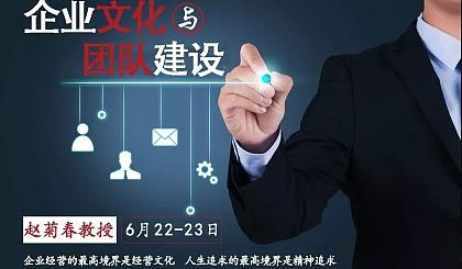互动吧-《企业文化与团队建设》6月22-23日,赵菊春教授 中国●重庆