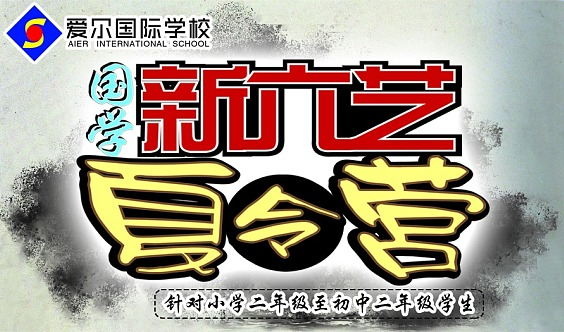 """【2019爱尔国际学校】""""国学新六艺""""公益夏令营报名啦!"""
