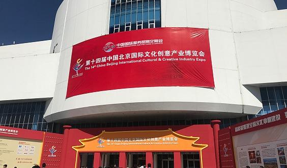 2020年北京文博会(北京文博会参展官网报名)