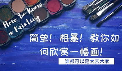 互动吧-沙坪坝新华书店 |  简单!粗暴!教你如何欣赏一幅画!