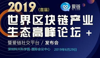 互动吧-2019首届世界区块链产业生态高峰论坛