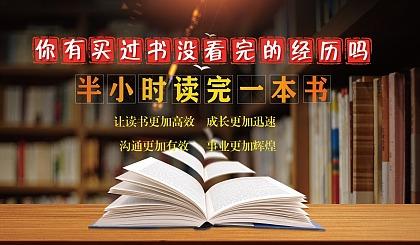 互动吧-高效读书法【教你30分钟读完一本书,任何课程听一遍就掌握】**版权