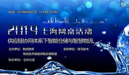 互动吧-6.27信息化.智能仓储.智慧物流大咖共聚上海活动