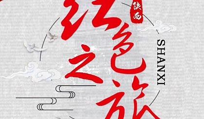 互动吧-红色陕西之旅5天4晚———开始报名啦