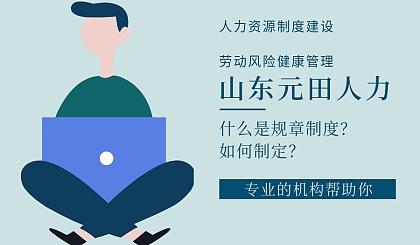 互动吧-【精品】人力资源制度建设课程
