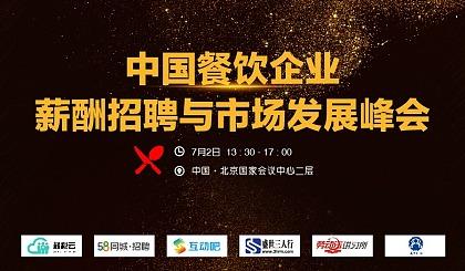 互动吧-中国餐饮企业薪酬招聘与市场发展峰会
