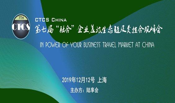 第七届CTCS China 2019 打造企业差旅费控全产业链服务峰会