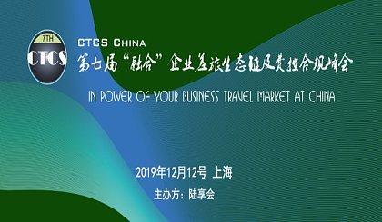 互动吧-第七届CTCS China 2019 打造企业差旅费控全产业链服务峰会