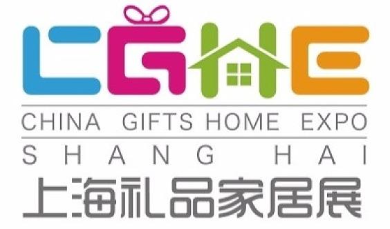 2020上海礼品家居展