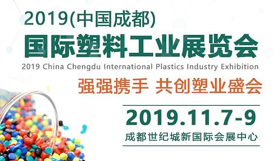 成都塑料工业展览会