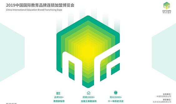 2020第十四届中国国际教育品牌连锁加盟博览会
