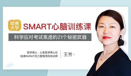 互动吧-王芳:哈佛大学心脑训练课【SMART】
