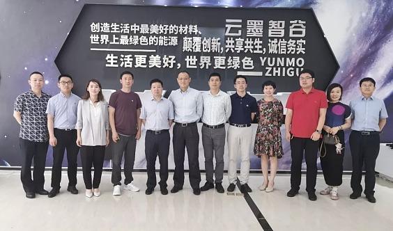 云墨智谷首场新材料企业 -----项目,资本,技术对接会即将重磅来袭~~