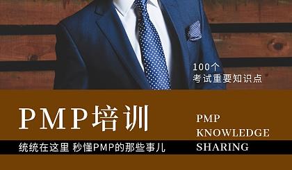 互动吧-2019年9月PMP国际认证班 - 招生简章