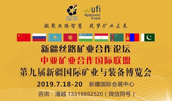 新疆丝路矿业合作论坛 及新疆国际矿业与装备博览会
