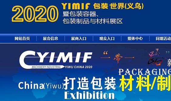 2020YIMIF包装世界(义乌)博览会