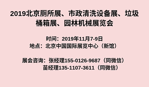2019北京厕所展、市政清洗设备展、垃圾桶箱展、园林机械展览会