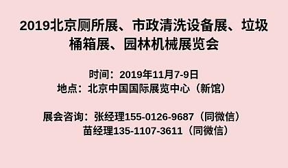 互动吧-2019北京厕所展、市政清洗设备展、垃圾桶箱展、园林机械展览会