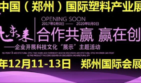 郑州塑料产业博览会
