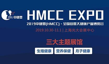 互动吧-2019中健婴(HMCC).全国母婴大健康产业博览会
